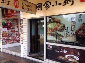 Chow's Kitchen