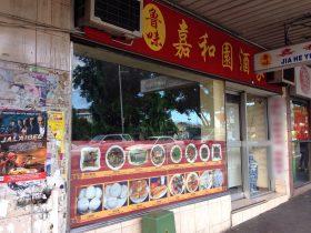 Jia He Yuan Chinese Restaurant