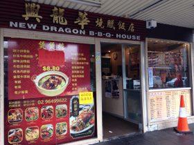 New Dragon BBQ House