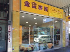 Top Best Bakery