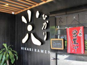 Hikari Ramen entrance