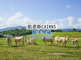 Kurcow Farm